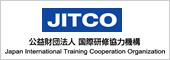 公益財団法人 国際研修協力機構(JITCO)