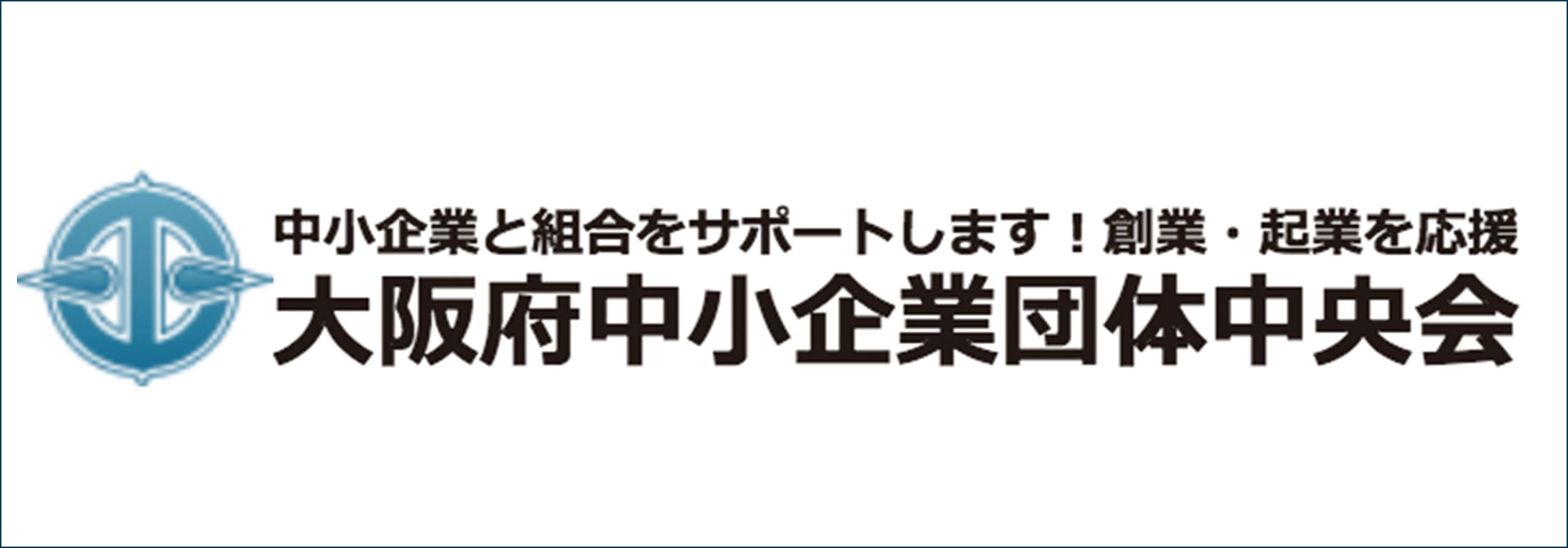 大阪府中小企業団体中央会