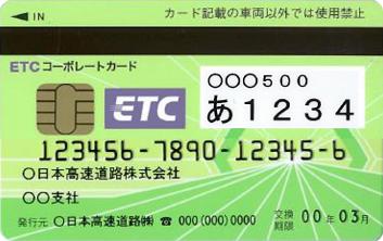 ETCコーポレートカード