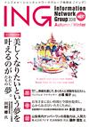 ING vol.17 秋冬号