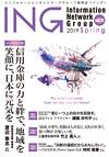 ING vol.18 春号