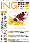 ING vol.19 夏号