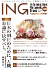 ING vol.20 冬号