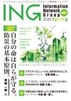 ING vol.21 春号