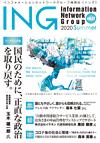 ING vol.22 夏号