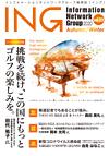ING vol.23 秋冬号