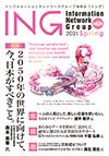 ING vol.24 表紙イメージ