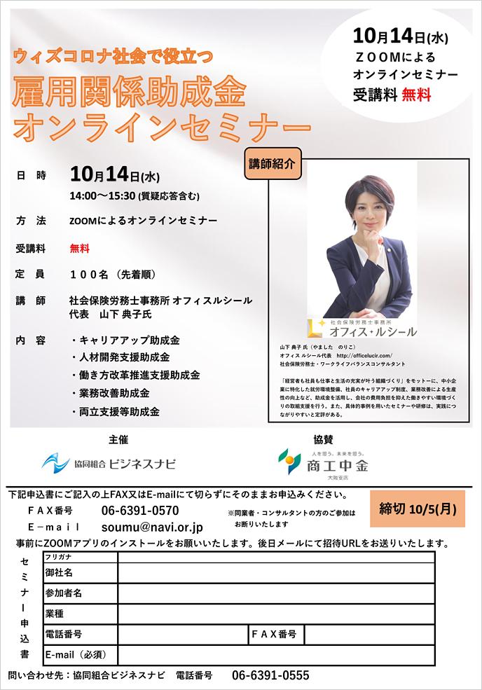 雇用関係助成金オンラインセミナー申込書